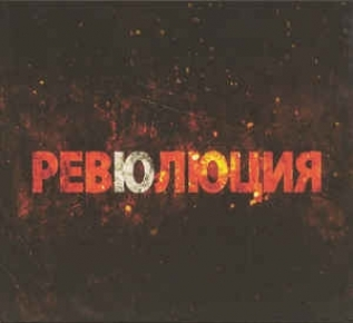 РЕВЮ - 'Ревюлюция' (2017)