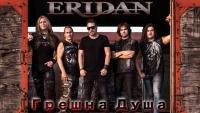 Слушайте новата песен на българската група ERIDAN - 'Грешна душа'