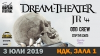 DREAM THEATER със специално 90-минутно шоу в НДК в София