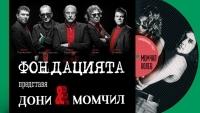 ДОНИ и МОМЧИЛ отново заедно на сцена - само на 6 август в Бургас