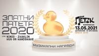 Бар 'ПЕТЪК' връчва музикални награди 'ЗЛАТНИ ПАТЕТА' - гласувайте ТУК