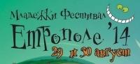 РЕВЮ и МИЛЕНИТА на фестивала в ЕТРОПОЛЕ този уикенд